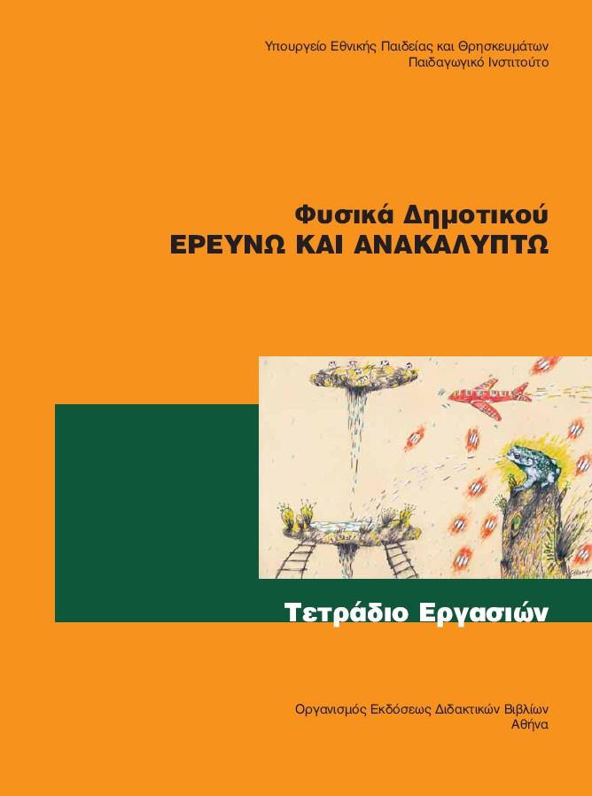 Σχολικά Εγχειρίδια για τις Φυσικές Επιστήμες του Δημοτικού Σχολείου ... 8173437fa13