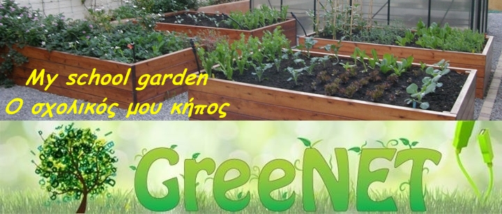 GreeNet_garden_logo_fb_2.jpg
