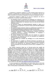 Vivlia_se_Rodes_Episteme_Proposals.jpg
