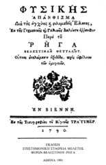 Fisikis_Apanthisma_cover.jpg