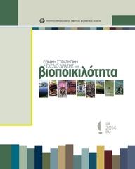 Biodiversity_strategy_2014.jpg