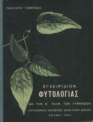 Fytologia_1964.jpg