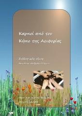 Karpoi_Kipos_Aeiforias_2018.jpg
