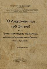 Lahanokipos_1941.jpg