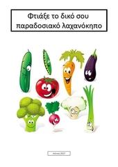 Perivos_Lahanokipos_Guide.jpg