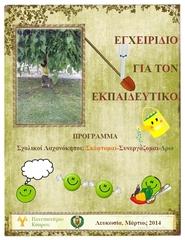 Programma__Sxolikoi_Laxanokipoi_Skeftomai_Sinergazomai_Drw.jpg