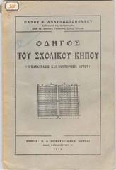 School_garden_guide_1929.jpg