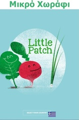 The_little_patch_1_.jpg