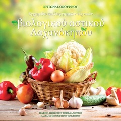 chrisimo_yliko_lachanokipos_CY_2014.jpg