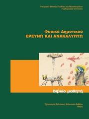 E_Student's_book.jpg