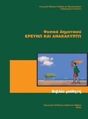 St_Student's_book.jpg