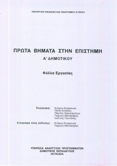 epistimi_a_fylla_ergasias.jpg