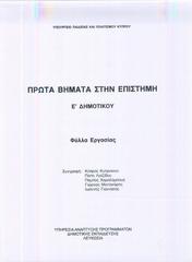 epistimi_e_fylla_ergasias.jpg