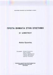 epistimi_st_fylla_ergasias.jpg