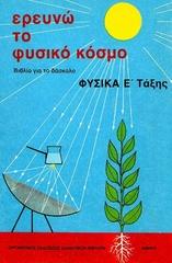 phys-e-dask-1997.jpg