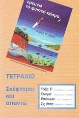 phys-e-epan-2000.jpg