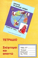 phys-st-epan-1999.jpg