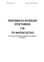 peiramata_nipia.jpg