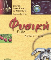Physics_A_Eniaiou_Lyceum.jpg
