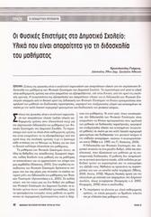 Christopoulos_2007_Materials.jpg