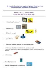 Simple_materias_Koumaras_&_Primerakis.jpg